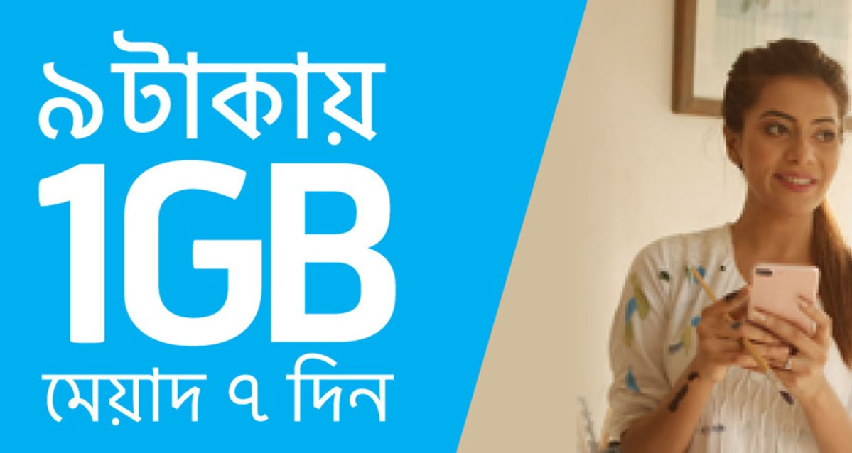 Grameenphone 1GB Internet Only 9 Tk offer (7 day) | GP MB Offer 2019